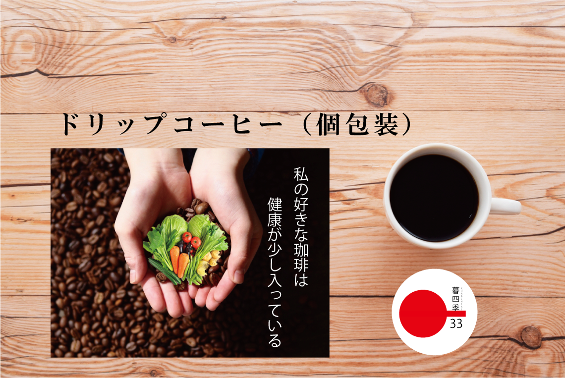 The Drip coffee of KURASHIKI33