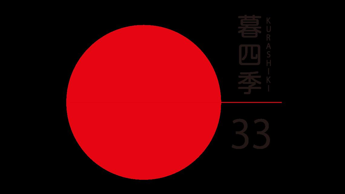暮四季33のロゴ