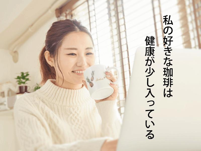 暮四季デニム珈琲TOP