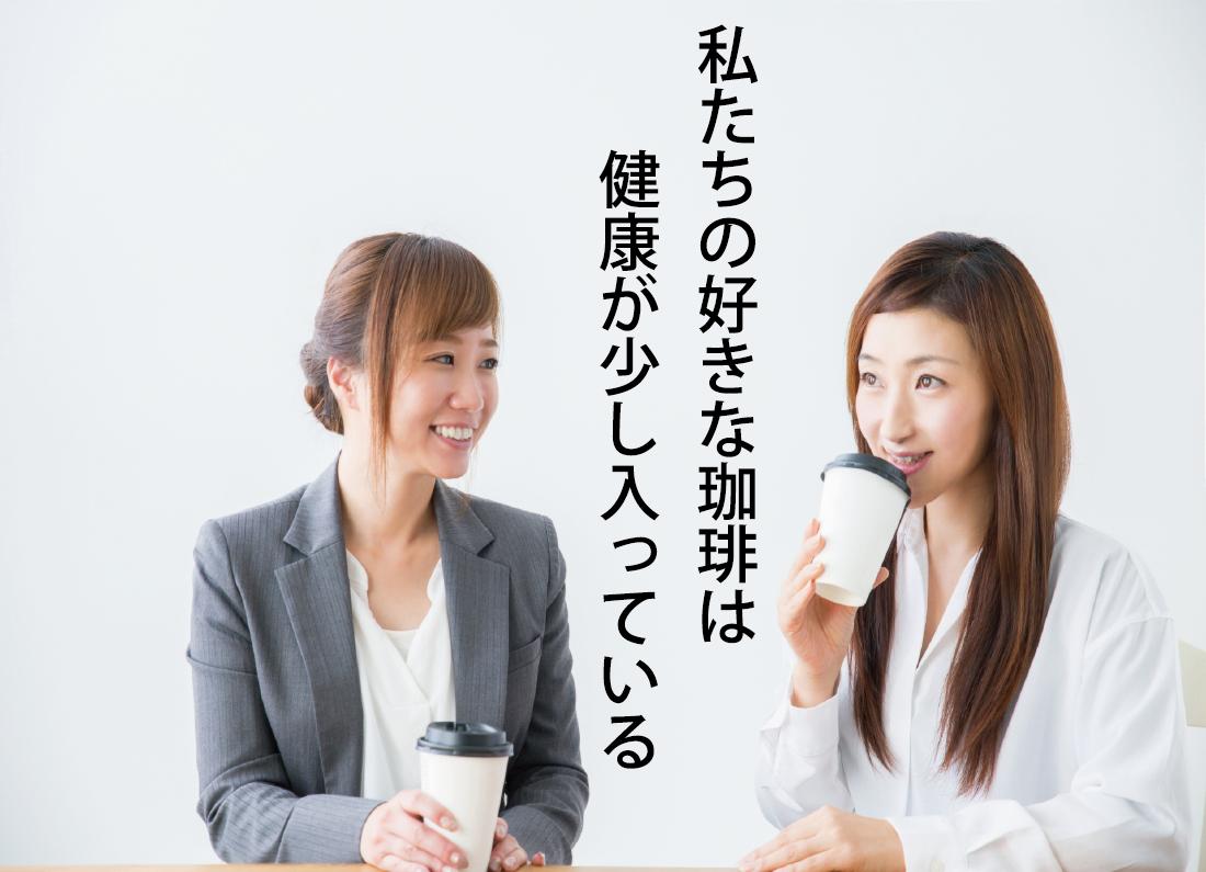 いちご珈琲TOP