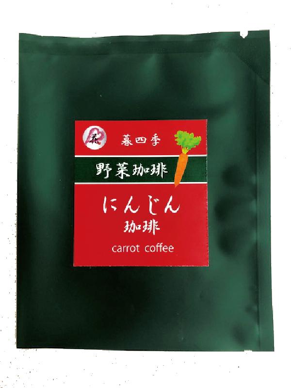 にんじん珈琲包装