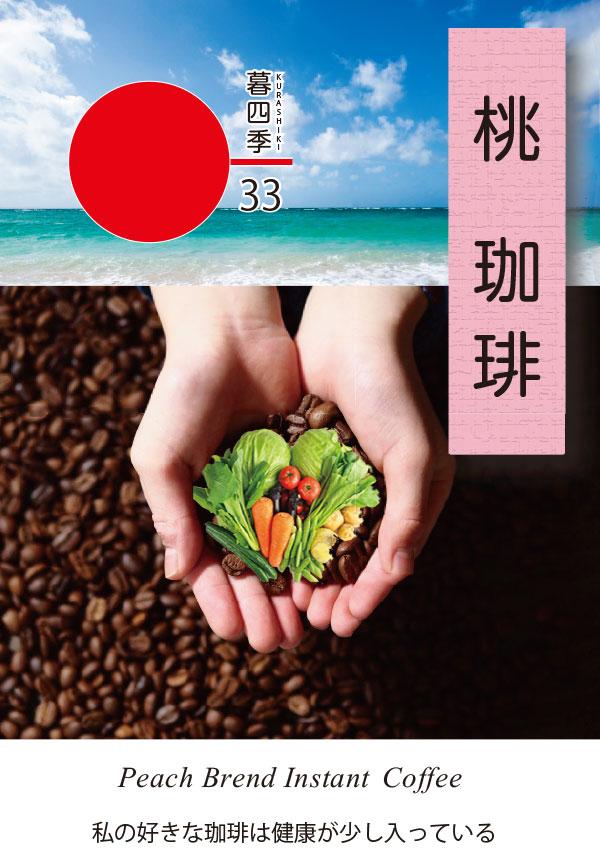 peachcoffeepackage
