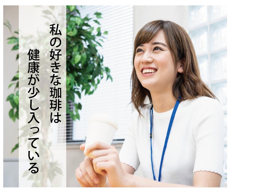 瀬戸内レモン珈琲TOP