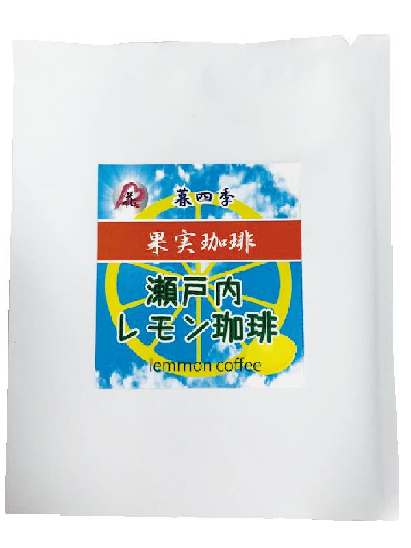 瀬戸内レモン珈琲包装