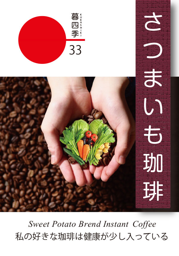 sweetpotatocoffeepackage