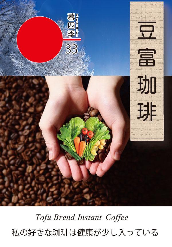 tofucoffeepackage
